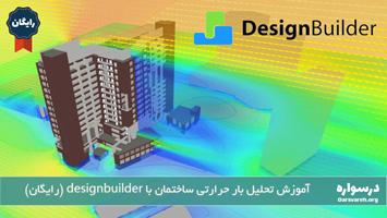 آموزش تحلیل بار حرارتی ساختمان با designbuilder (رایگان)