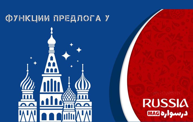 حروف اضافه در زبان روسی 2